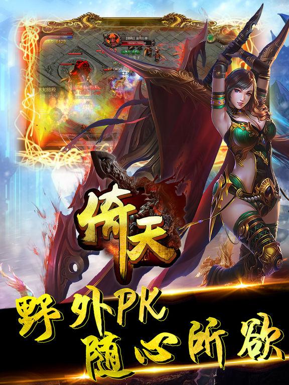 倚天-屠龙争霸天下,一统江山 screenshot 6