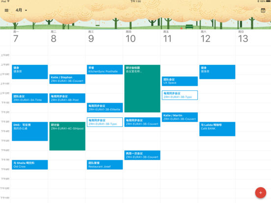 Google 日历 - 充分利用每一天