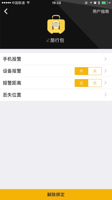 iLuggage screenshot 2