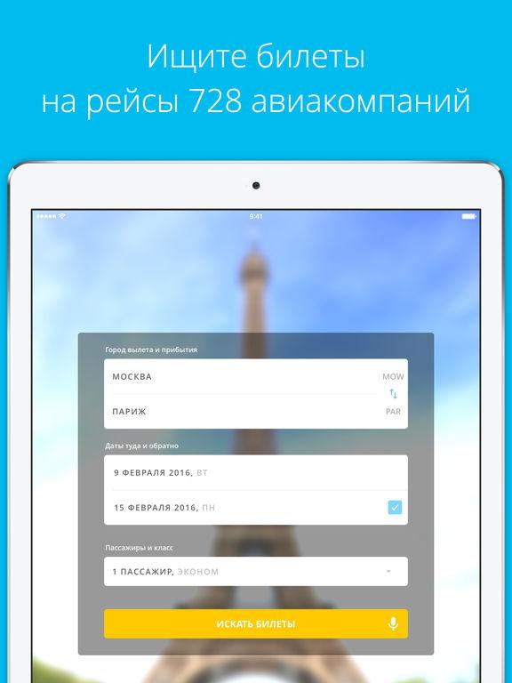 Aviasales — авиабилеты дешево на iPad