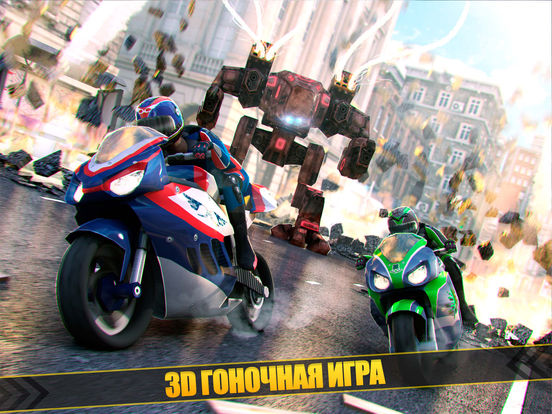 Moto GP Rider: привод мото гонки быстро спорт бег на iPad
