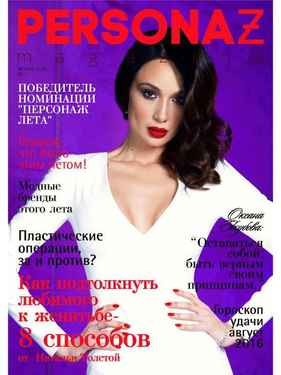 """ЖУРНАЛ """"ПЕРСОНАЖ"""" Скриншоты10"""