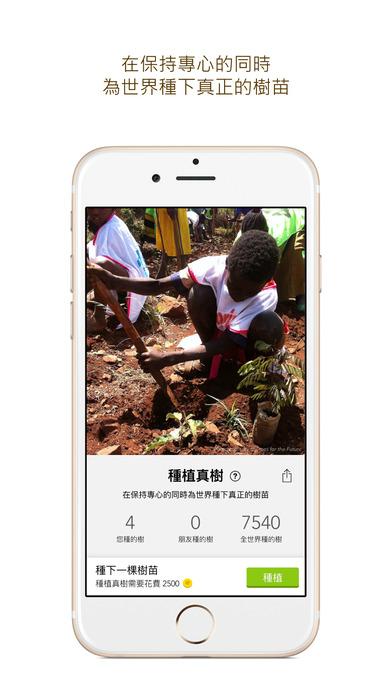 Forest: 保持专注,拒当低头族 - iPhone 截图 5