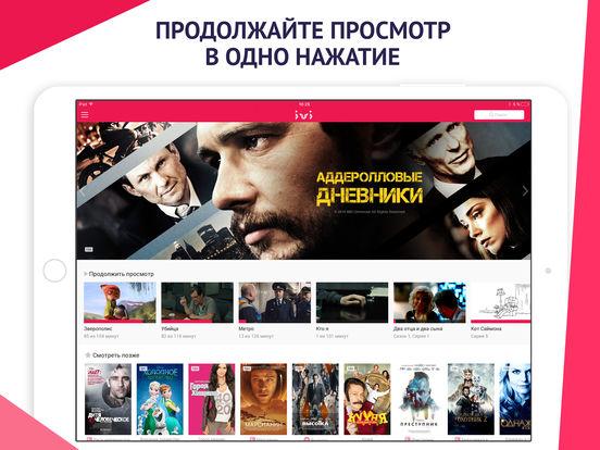 Скачать ivi – смотреть фильмы, мультики онлайн бесплатно