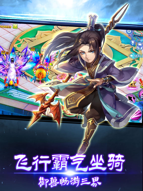 天剑奇缘-2017全新Q版逗萌修仙动作手游 screenshot 10