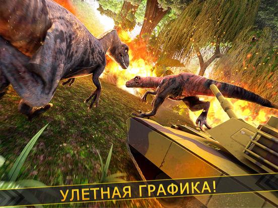 юрский войны | симулятор война танк игра бесплатно для iPad