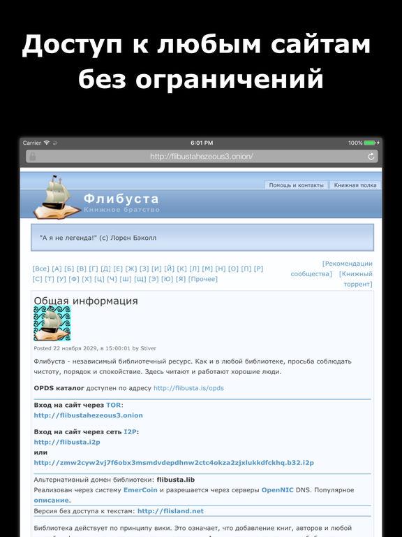 Браузер Тор: анонимный интернет через Tor Browser Скриншоты7