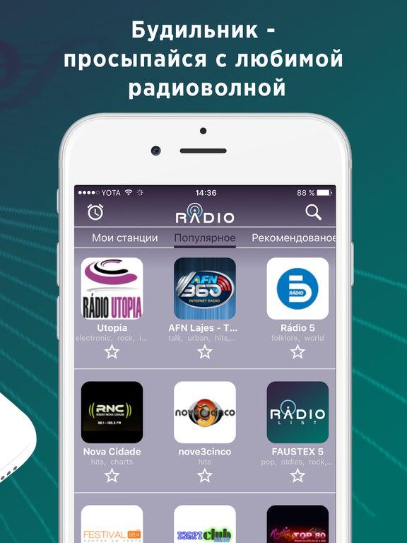 Радио Лист - слушать музыку онлайн Скриншоты6