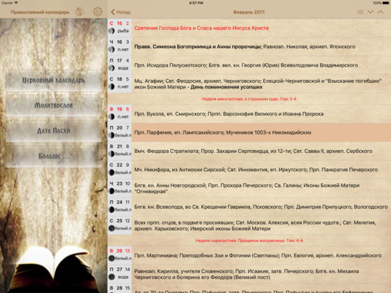 Православный Kалендарь Скриншоты9