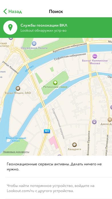Lookout – информационной защиты и поиска устройств Screenshot
