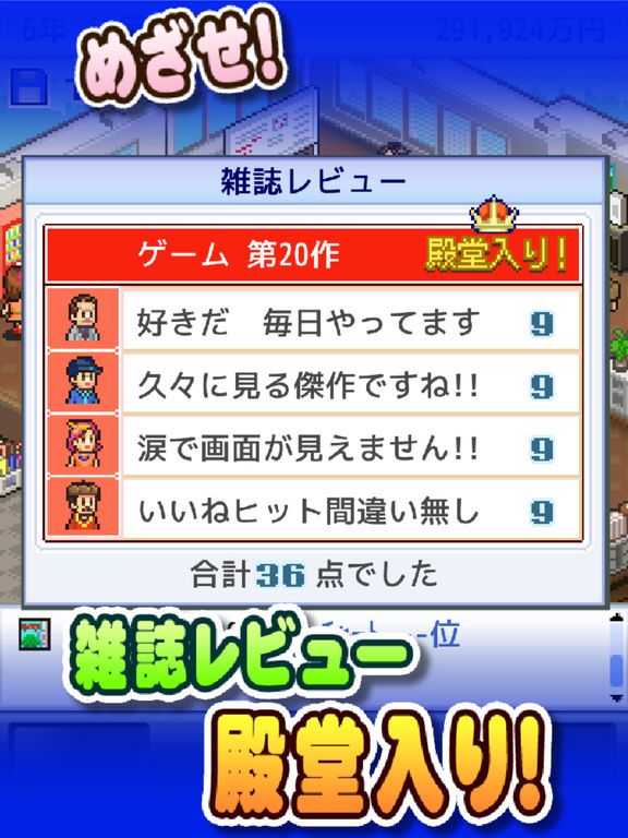 ゲーム発展国++ screenshot 9