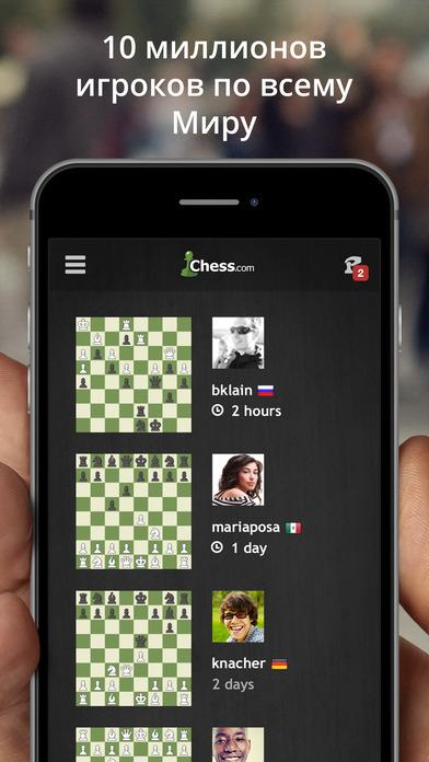 Шахматы - играйте и учитесь Screenshot