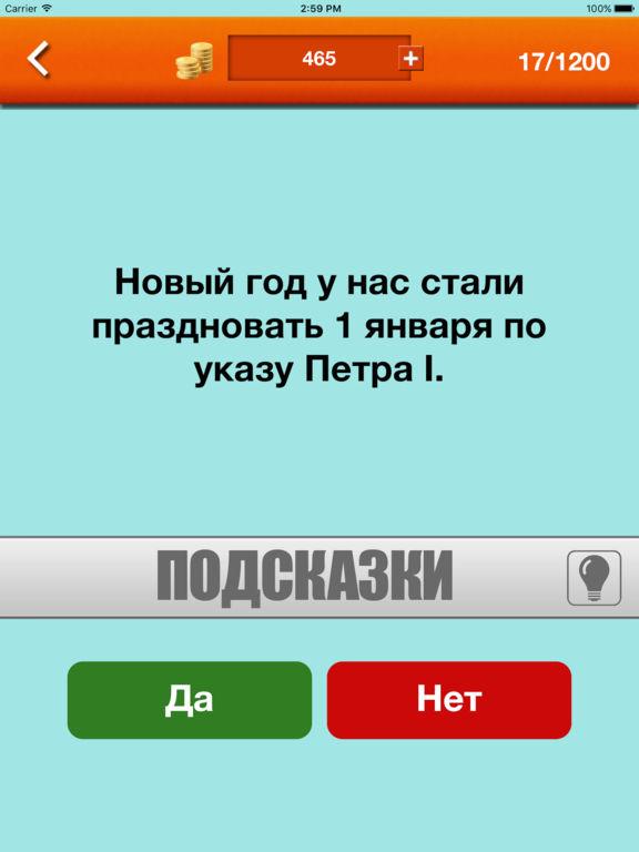 Да или Нет Скриншоты7