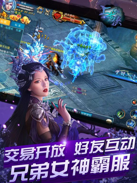 上古仙侠:唯美中国风修仙问道手游 - 截图 4