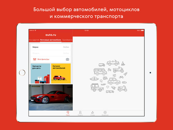 Auto.ru — купить и продать машину на iPad