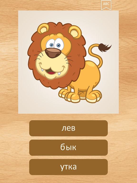 Russian Language with Animalsscreeshot 2