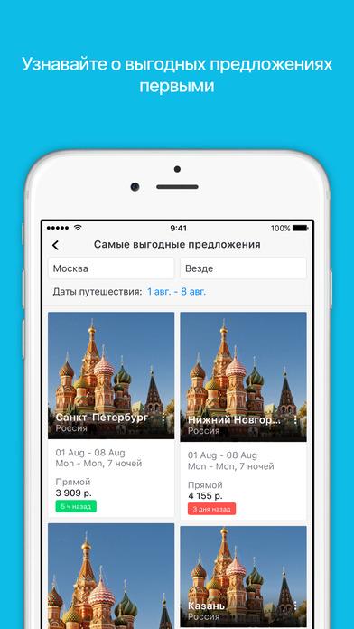 Skyscanner - авиабилеты, отели, прокат автомобилей Screenshot