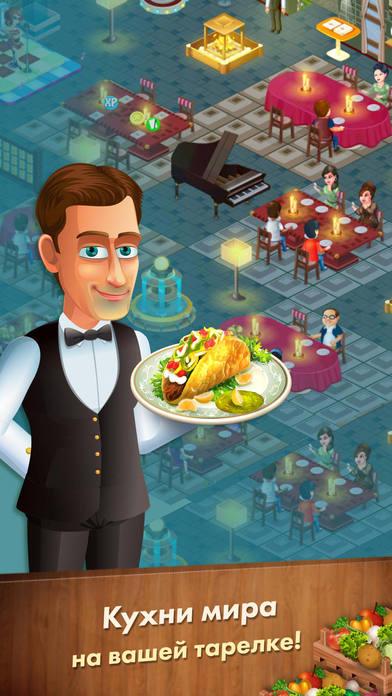 Star Chef Скриншоты6