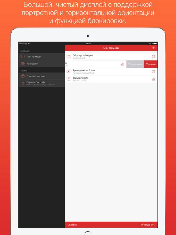 Seconds - Таймер для интервальных тренировок Screenshot