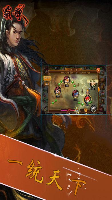 Three Kingdoms OL screenshot 2