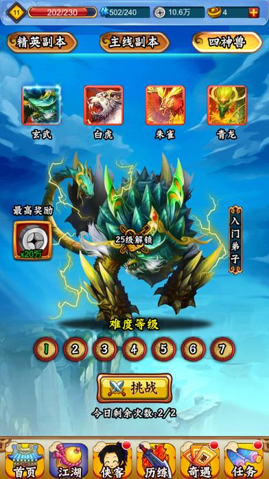 少年侠客传:武侠rpg单机卡牌游戏
