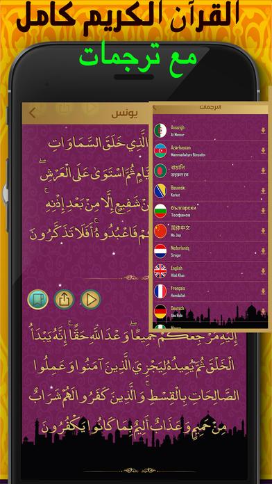 application coran mp3 sans internet iphone