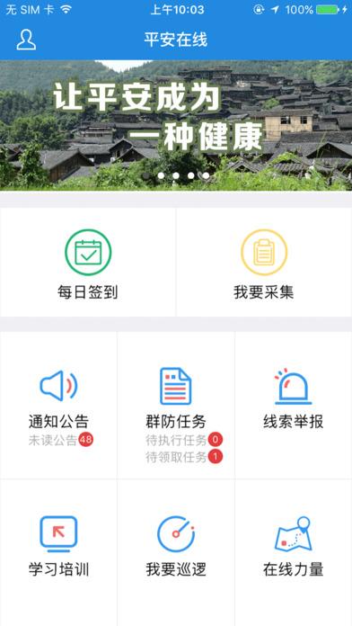 平安在线 黔东南iPhone版下载