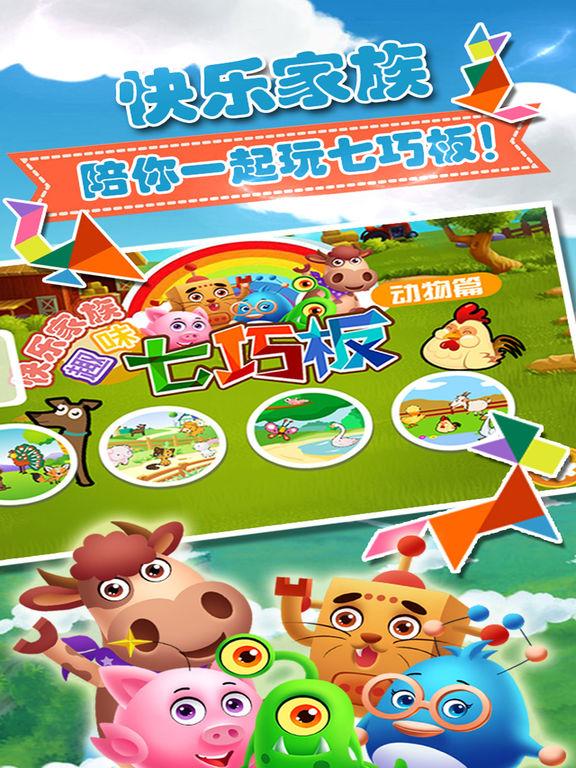 七巧板-动物拼图游戏