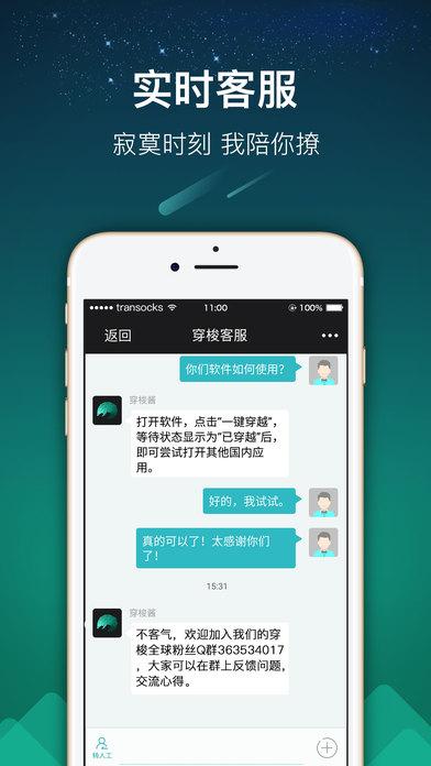 Screenshot for 穿梭Transocks-帮助海外华人访问国内应用的VPN in United States App Store