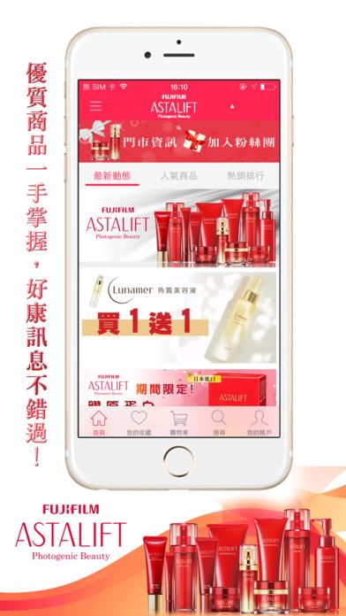 download 富士美肌館.日本原裝進口保養品 apps 2