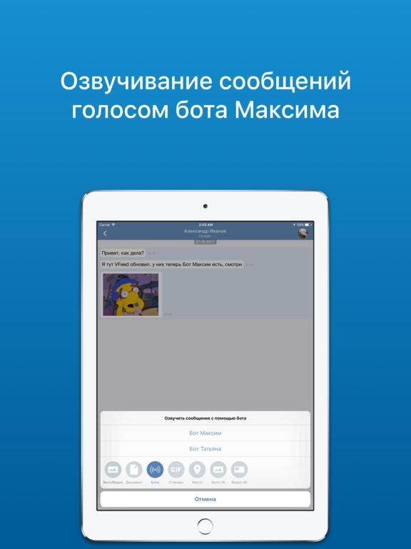 VFeed 2 - для ВКонтакте (app for VK) Скриншоты8