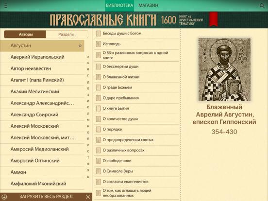 Православные Книги + Библия и Молитвослов Скриншоты7