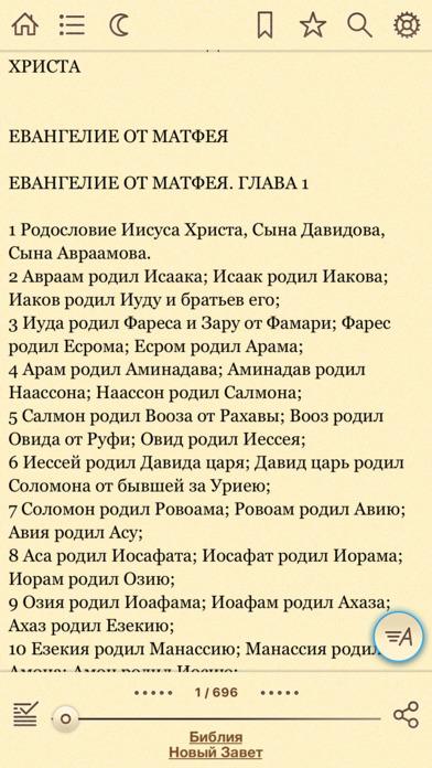 Православные Книги + Библия и Молитвослов Скриншоты5