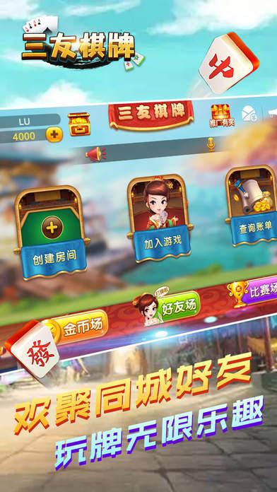 Screenshot 2 三友棋牌
