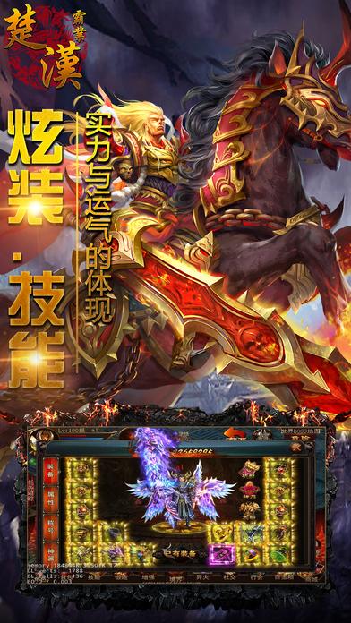 楚汉霸业—经典之战 烽火再起
