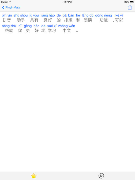PinyinMate Pro - Learn Chinese pronunciation Screenshots