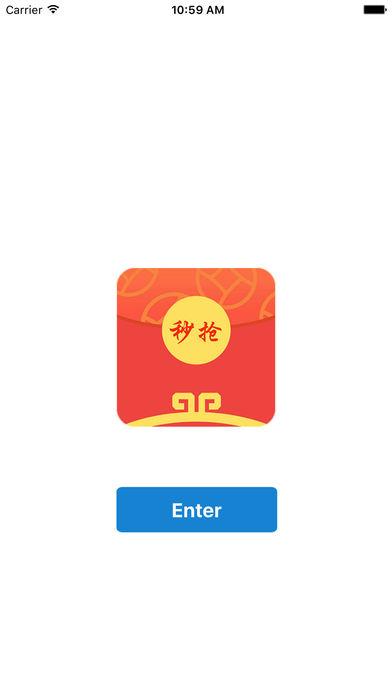 秒抢红包神器外挂助手苹果版app