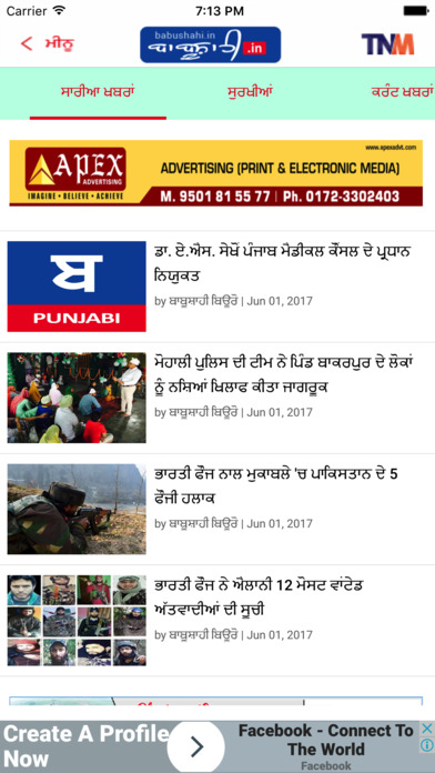 BabuShahi Punjabi screenshot 2