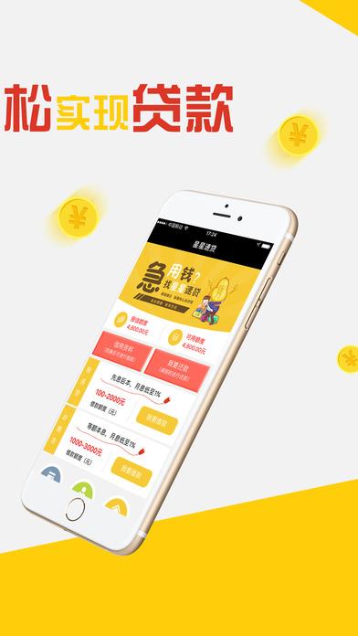 星星速贷-快速小额分期借贷平台 screenshot 2