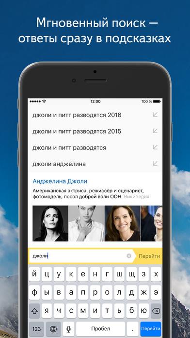 Яндекс.Браузер — быстрый и безопасный Screenshot