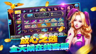 Screenshot 3 大富豪捕鱼