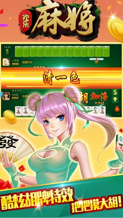 Screenshot 2 欢乐麻将-经典麻将玩法大全