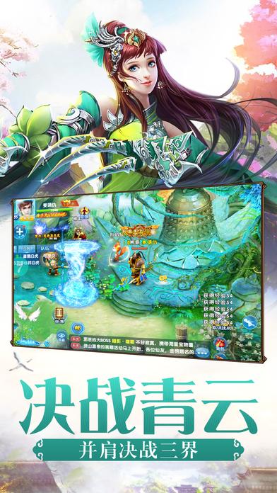仙剑屠魔BT-经典仙侠动作游戏