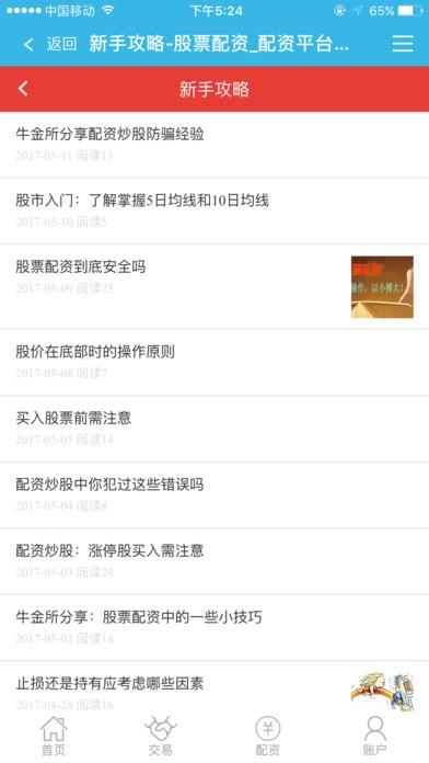 牛金所-股票配资炒股开户 screenshot 3