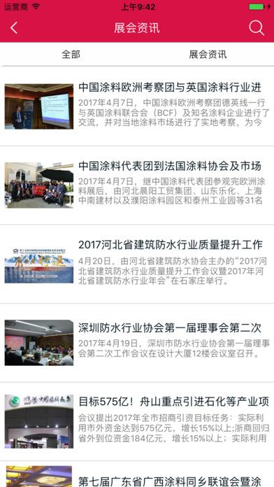 涂料行业商城 screenshot 3