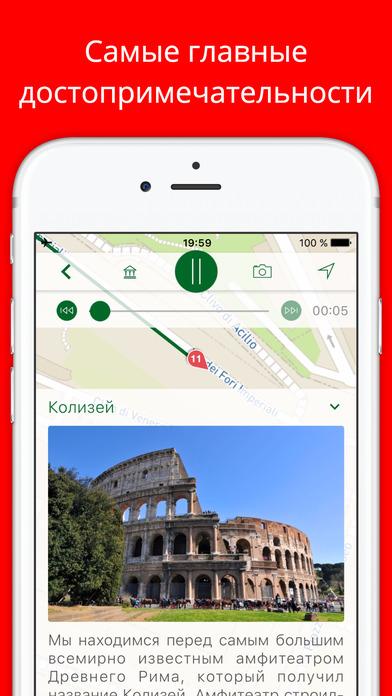 Путеводитель Мой Рим – аудиогид и карта по Риму Скриншоты4