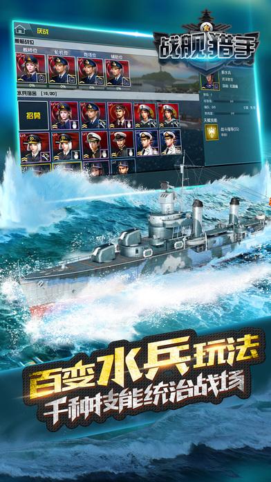 战舰猎手HD-全民推荐正版战舰射击手游