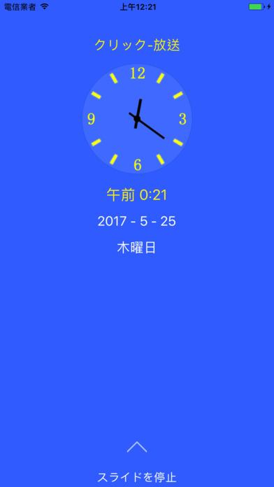 音声目覚まし時計 screenshot 2