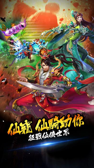 仙剑忠魂-热血豪情的经典仙侠手游