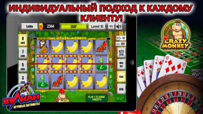 Screenshot 3 Игровые автоматы — казино вулкан удачи